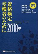 SAJ教育本部資格検定受検者のために 2018年度