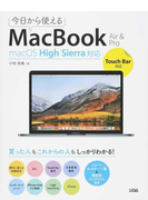 今日から使えるMacBook Air & Pro macOS High Sierra対応 Touch Bar対応
