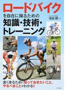 ロードバイクを自在に操るための知識・技術・トレーニング 速く走るために知っておきたいこと、やるべきことがわかる!!