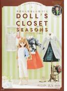 DOLL'S CLOSET〜SEASONS〜 季節の人形服と小物づくり シーズンごとのコーディネートが楽しめる!