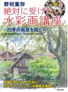 野村重存絶対に受けたい水彩画講座 四季の風景を描く