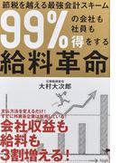 99%の会社も社員も得をする給料革命 節税を越える最強会計スキーム