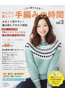 かんたん楽しい!手編みの時間 これ1冊で大丈夫! vol.3