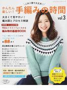 かんたん楽しい!手編みの時間 これ1冊で大丈夫! vol.3 (レディブティックシリーズ)