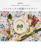 ハイトモニカの刺繡アクセサリー 手軽に作れるおしゃれな一粒アクセサリー (レディブティックシリーズ)(レディブティックシリーズ)
