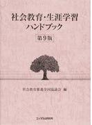 社会教育・生涯学習ハンドブック 第9版