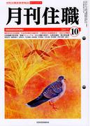 月刊住職 No.227 2017年10月号