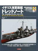 イギリス海軍戦艦ドレッドノート 弩級・超弩級戦艦たちの栄光1906−1916