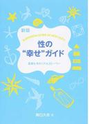 """性の""""幸せ""""ガイド 若者たちのリアルストーリー 新版"""