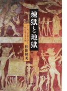 煉獄と地獄 ヨーロッパ中世文学と一般信徒の死生観