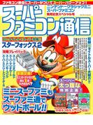 スーパーファミコン通信 ニンテンドークラシックミニ スーパーファミコン発売記念スペシャル号(Gzブレインムック)
