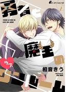【1-5セット】勇者と魔王のラブワンルーム(eビーボーイコミックス)
