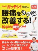 NHKガッテン!腰痛をラクに改善する!科学の特効ワザ 「脱・腰痛」らくらく実現BOOK