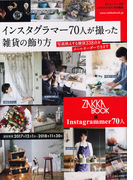 インスタグラマー70人が撮った雑貨の飾り方 ZAKKA BOOK特別編集