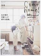 Come home! vol.50 わが家の可愛くって得する収納。