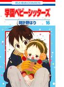 学園ベビーシッターズ 16巻 ドラマCD付き特装版