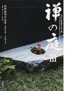 禅の庭 3 枡野俊明作品集 2010−2017