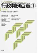 行政判例百選 第7版 1 (別冊ジュリスト)(別冊ジュリスト)