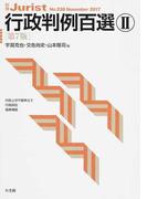 行政判例百選 第7版 2 (別冊ジュリスト)(別冊ジュリスト)