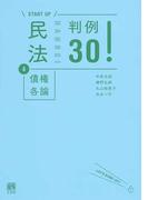 民法 4 債権各論判例30! (START UP)