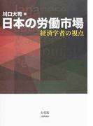 日本の労働市場 経済学者の視点