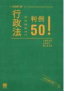 行政法判例50!