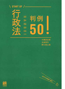 START UP 行政法判例50!