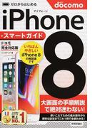 iPhone 8スマートガイドドコモ完全対応版