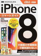 iPhone 8スマートガイドau完全対応版
