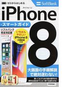 iPhone 8スマートガイドソフトバンク完全対応版