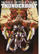 機動戦士ガンダムサンダーボルトRECORD of THUNDERBOLT 2