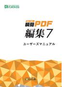 【オンデマンドブック】瞬簡PDF 編集 7 ユーザーズマニュアル