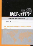 地球の科学 変動する地球とその環境 改訂版