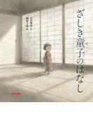 ざしき童子のはなし (ミキハウスの絵本)