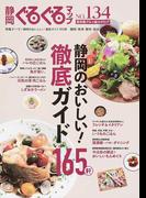 静岡ぐるぐるマップ 保存版 NO.134 静岡のおいしい!徹底ガイド165軒