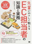 先輩がやさしく教えるEC担当者の知識と実務 出店から集客、売上アップまで1冊で学べる!!
