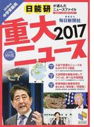 重大ニュース 中学受験用 2017 (日能研ブックス)
