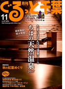 月刊ぐるっと千葉 2017年 11月号 [雑誌]