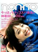 non-no (ノンノ) 2017年 12月号 [雑誌]