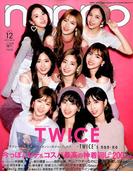 non-no (ノンノ) TWICE表紙版 2017年 12月号 [雑誌]