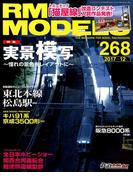 RM MODELS (アールエムモデルス) 2017年 12月号 [雑誌]