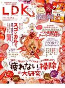 LDK 2017年 12月号 [雑誌]