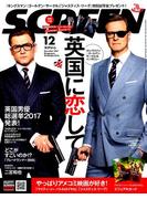 SCREEN(スクリーン) 2017年 12月号 [雑誌]