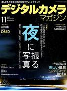 デジタルカメラマガジン 2017年 11月号 [雑誌]
