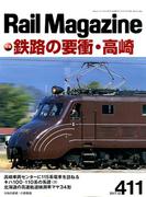 Rail Magazine (レイルマガジン) 2017年 12月号 [雑誌]