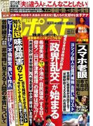 週刊ポスト 2017年 10/27号 [雑誌]
