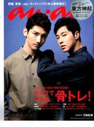 an・an (アン・アン) 2017年 10/25号 [雑誌]