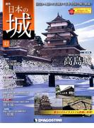 日本の城 改訂版 2017年 11/14号 [雑誌]