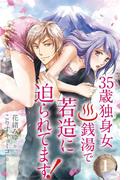 35歳独身女。銭湯で若造に迫られてます! 1巻〈そこ、濡らさないで…!〉(コミックノベル「yomuco」)