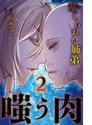 嗤う肉~塞(と)じられた姉弟 2巻〈憎悪の檻のなかに〉(コミックノベル「yomuco」)